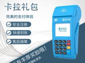武汉市pos机代理加盟要了解pos机的种类